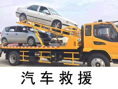 巨野汽车救援